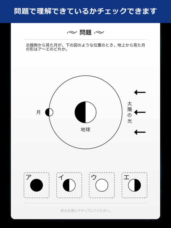 月サプリ Screenshot