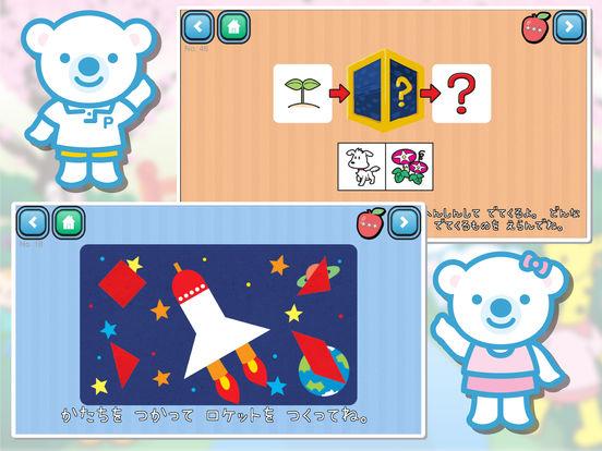 幼児知育アプリ「デジタルコペル」 Screenshot
