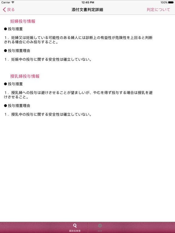 http://a2.mzstatic.com/jp/r30/Purple82/v4/68/7a/c6/687ac67d-0e40-c7e3-67bb-fb2fca59941a/sc1024x768.jpeg