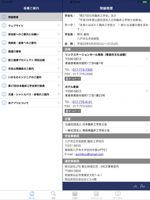 http://a2.mzstatic.com/jp/r30/Purple91/v4/a4/27/de/a427de1b-83ec-8056-5f58-8b7cc05396c3/sc1024x768.jpeg