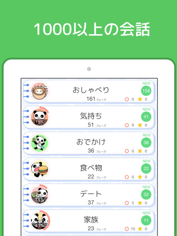 毎日英語 音声で英語を学習して単語を管理できるアプリ Screenshot