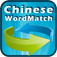 Words Match - HSK Chinese Official Vocabulary