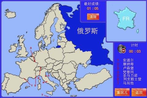 欧洲地图中给出了各个州的轮廓提示