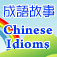 Chinese Idioms (1)