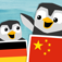 LinguPingu - Deutsch Chinesisch /   - children learn languages
