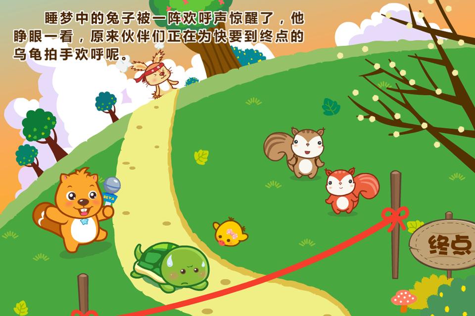 龟兔赛跑故事简笔画龟兔赛跑简笔画龟兔赛跑卡通