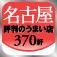 評判のうまい店 名古屋370 2012年版