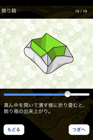 Origami max free app screenshot 1