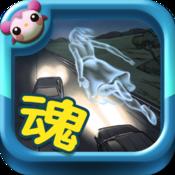 魂 Ghost's Revenge