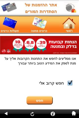 אשמורת screenshot 2