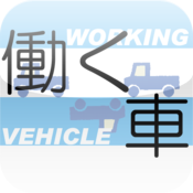 Working Vehicle Reversi icon