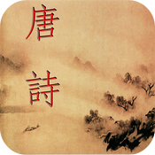 Tang poetry! (Chinese-English) icon