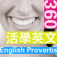 360  English Proverbs