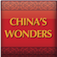 China&rsquo;s Wonders