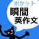ポケット瞬間英作文[中学レベル]