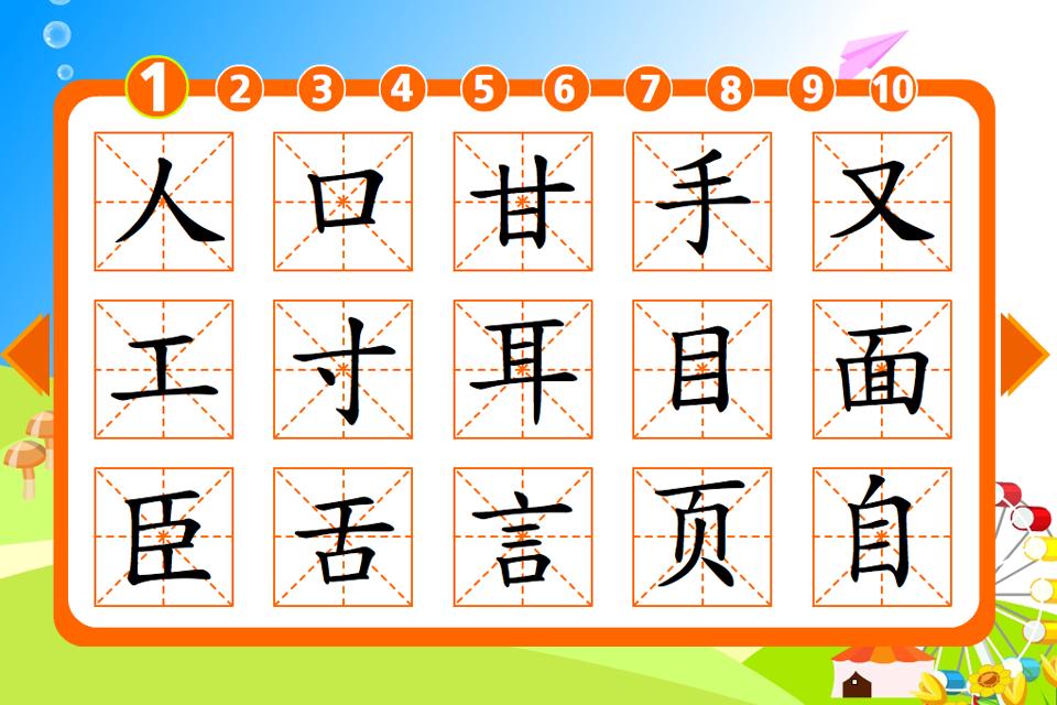 汉字田字格写法图片