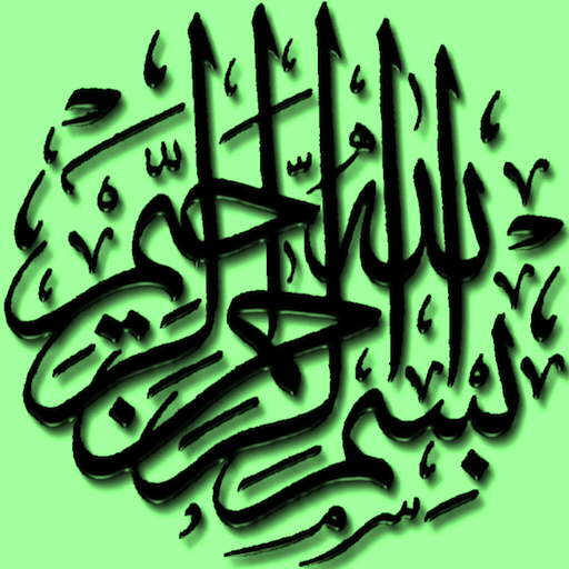 Listen The Holy Quran ( Koran ) - Arabic Recitation of All Suras and their English Translation