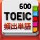 TOEICの最頻出語 600語