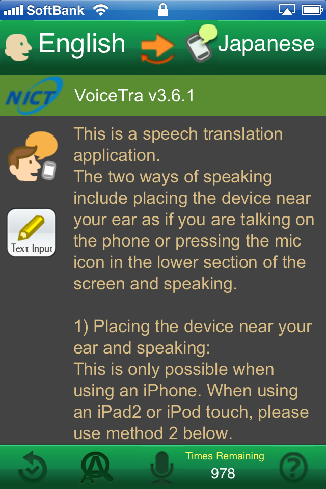 Image of VoiceTra(Speech to Speech Translator by NICT) for iPhone