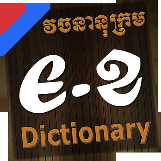 english khmer law dictionary pdf
