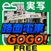 路面電車GOGO!実写版 [広島電鉄5号線 広島駅 - (比治山下) - 広島港] FREE