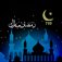Ramadan Music - Quran,Islam Devotional Music