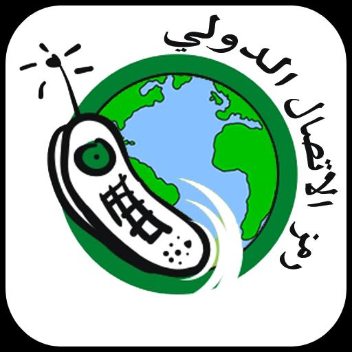 رمز الاتصال الدولي