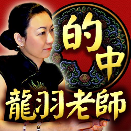 元国家主席も認める実力!台北で噂の的中の館 女総帥・龍羽老師