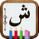 Fun With Arabic - Learn Arabic Alphabet for toddlers and preschool kids