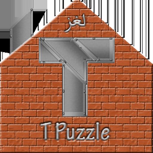 T-Puzzle - Tلغز حرف