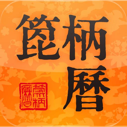沖縄イベントカレンダー ぴらつかこよみ