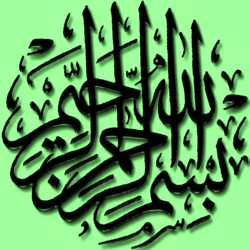 Traduction en Français (Toutes les sourates) - Ecoute Le Saint Coran