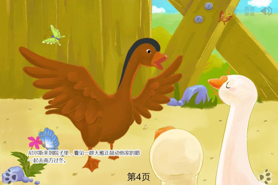尼尔斯骑鹅旅行记 动画 故事书 iBigToy