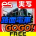 路面電車GOGO!実写版 [広島電鉄2号線 広島駅 - (紙屋町) - 広電宮島口] FREE