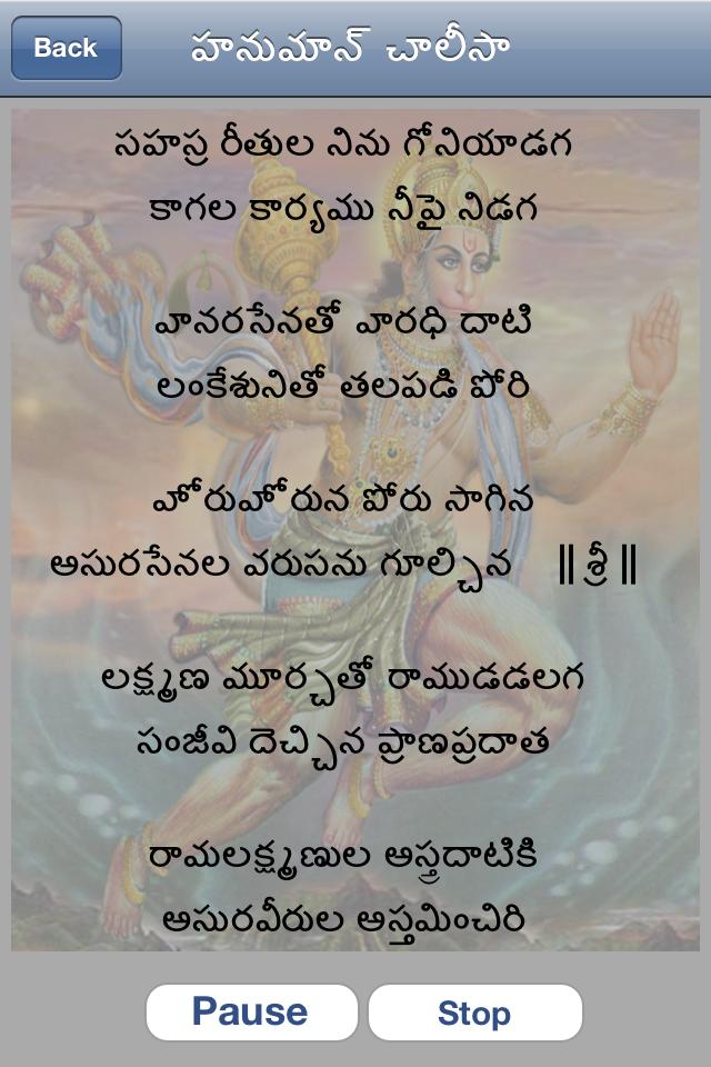 Hanuman chalisa telugu ms rama rao online dating