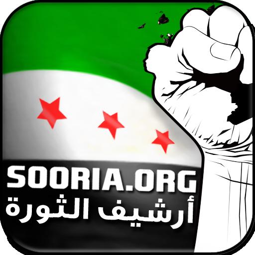 برنــامج Sooria.org أرشيـــف الثورة السورية