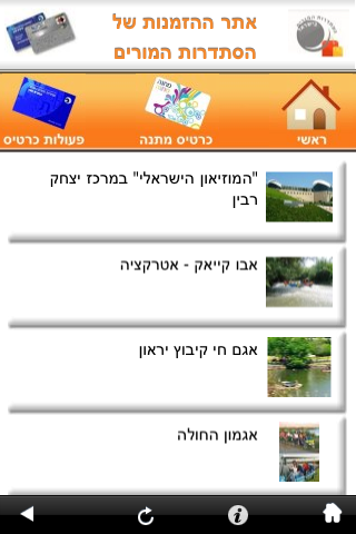 אשמורת screenshot 5