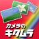 プリント直行便 for iPhone