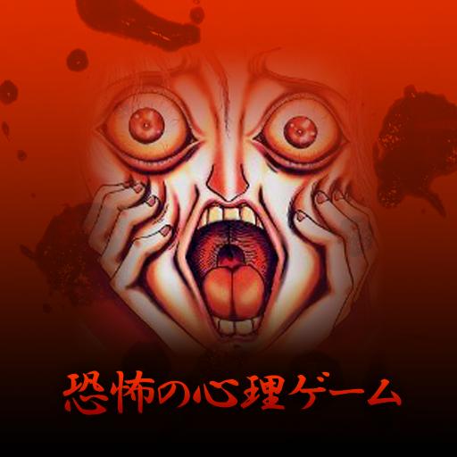 恐怖の心理ゲーム