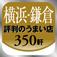 評判のうまい店 横浜・鎌倉 350軒 2012年版