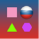 Learn Russian - Shapes And Colours