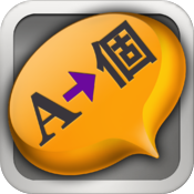 SpeakPort Multi-lingual Text to Speech with 52 Voices and Translator icon
