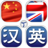 Talaqa Chinese-English Dictionary