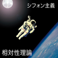 シフォン主義 - EP