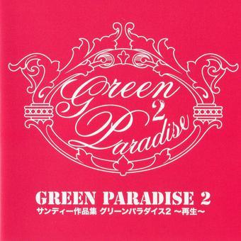Green Paradise 2 – Rey Natsukawa