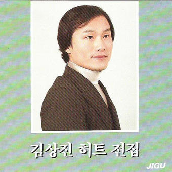 Kim Sang Jin Hit Complete Collection (김상진 히트전집) – Kim SangJin (김상진)
