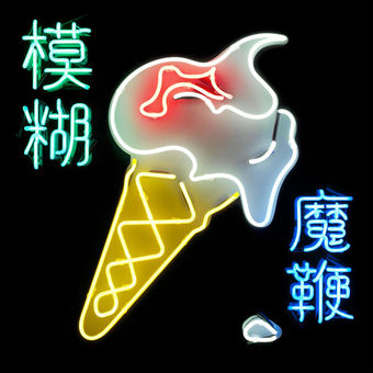 Blur – The Magic Whip [iTunes Plus AAC M4A]
