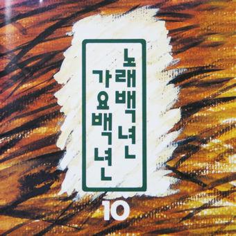 노래백년 가요백년, Vol. 10 – Various Artists