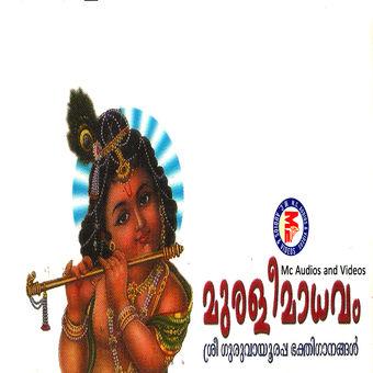 Muralee Madhavam – Madhu Balakrishnan & Santhosh Kesav