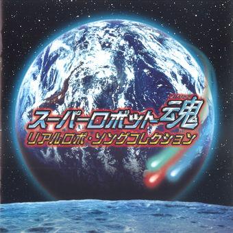 Super Robot Spirits Real Robo Song Collection – Various Artists